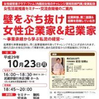 「右門」の町田社長の講演会