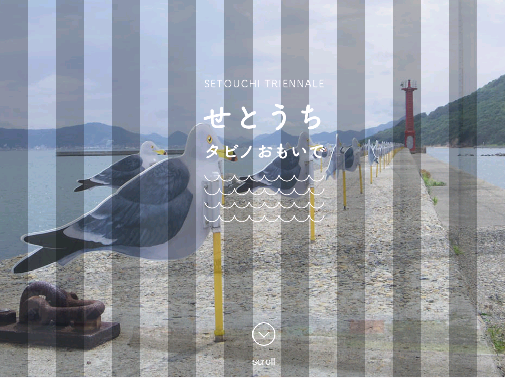 https://telework.to/work/1908web/setouchi/